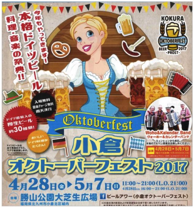 本格ドイツビール料理・音楽の祭典「小倉オクトーバーフェスト2017」開催