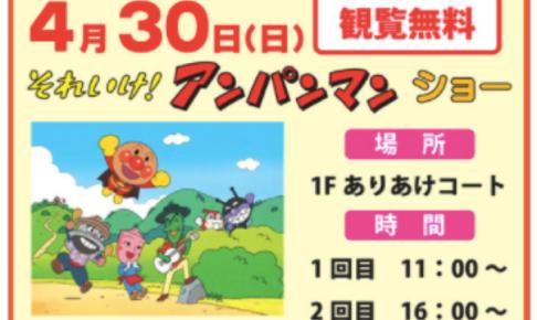 観覧無料「それいけ!アンパンマン ショー」イオンモール大牟田にて開催
