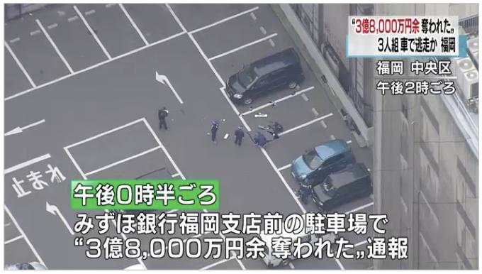 路上で現金3億8000万円奪われる 3人組逃走 福岡・天神の繁華街で発生