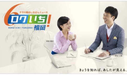 「NHK総合 ロクいち!福岡 」久留米市にある全国トップレベルの吹奏楽団 3交代シフトの音楽家たちを放送