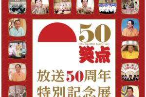 笑点 放送50周年特別記念展 福岡三越 にて開催!初日には三遊亭好楽師匠が来場!