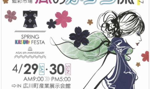 久留米かすりファッションコレクション「2017春のかすり祭」広川町にて開催!