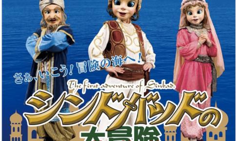 久留米市田主丸町そよ風ホールにて 劇団飛行船マスクプレイミュージカル「シンドバッドの大冒険」開演!