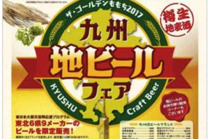 九州最大級の地ビールの祭典『九州地ビールフェア2017』GWの9日間開催!地ビール飲み歩き!