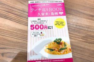 久留米・鳥栖周辺 74店舗のランチがワンコイン500円に!「ランチ巡りBOOK 久留米・鳥栖」食レポ始めます!