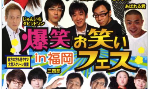 ナイツ・平野ノラなど人気お笑い芸人が登場「爆笑!! お笑いフェス in 福岡」
