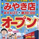 豆津パイパス「豆津橋」そばに「ケーズデンキ みやき店」が4月27日オープン!オープニングセール開催