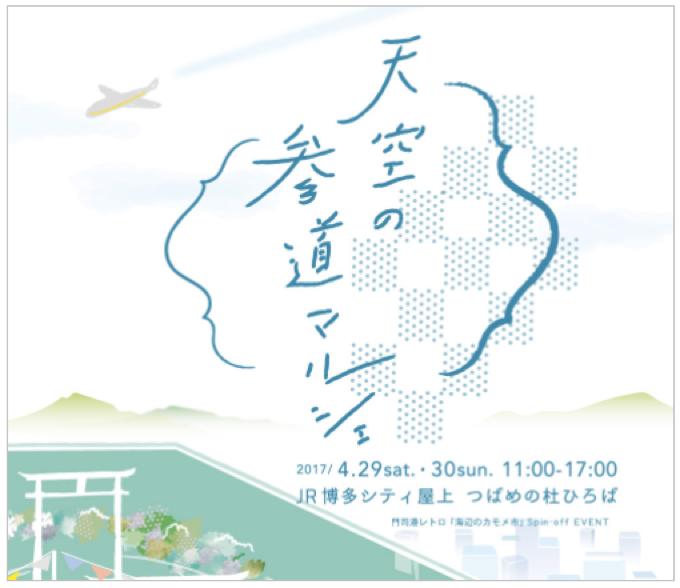 北九州で人気の「海辺のカモメ市」が屋上にやってくる!「天空の参道マルシェ」