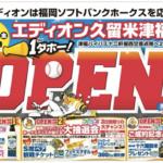 エディオン久留米津福店 明日、4月28日(金)オープン!オープニングセール開催!