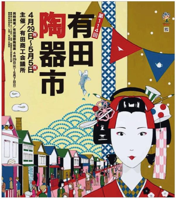 毎年100万人が訪れる陶器の一大イベント「第114回有田陶器市」4月29日〜5月5日開催