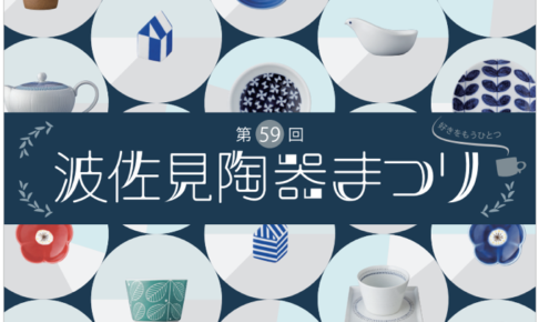 約130の窯元・商社が出店!「第59回 波佐見陶器(ハサミトウキ)まつり」