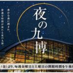 九州国立博物館が「夜の九博」を開始!夜の博物館を楽しもう!セレモニーに王貞治氏登場!