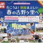県内外から魅力的なハンドメイド作品が集結「弥生の丘マルシェ」吉野ヶ里歴史公園にて開催!