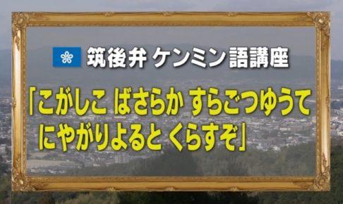 あなたは分かる?「秘密のケンミンSHOW」で紹介された福岡・筑後弁をレクチャー!