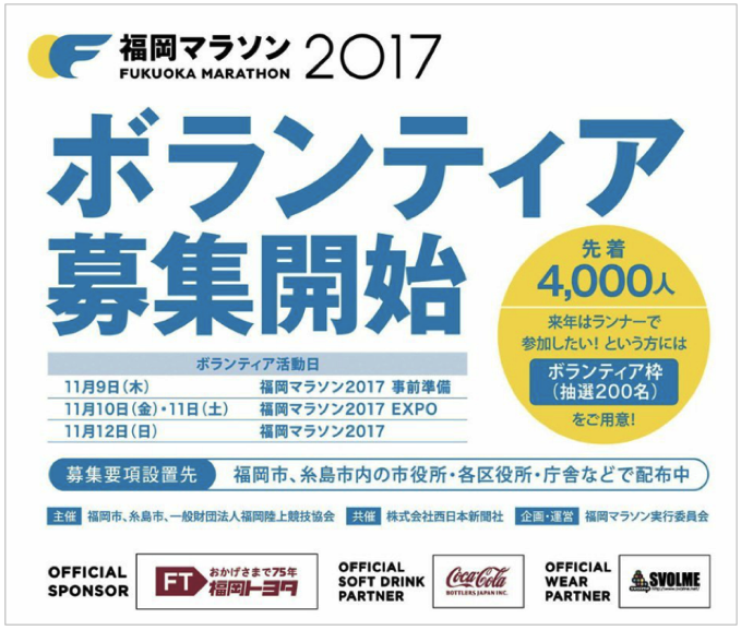 福岡マラソン 2017 本日(5月1日)よりボランティア募集開始!先着4,000人