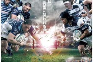 姉妹都市締結30周年記念試合!ラグビー[ニュージーランド]オークランド代表 vs [日本]宗像サニックスブルース