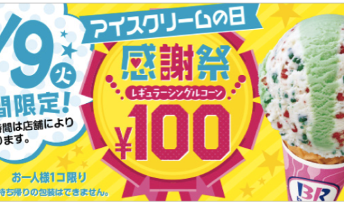 明日はアイスクリームの日!サーティワンアイスクリームがなんと100円に!久留米市内の店舗でも開催!