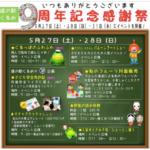 道の駅くるめ 開駅9周年!9周年記念感謝祭を開催!野菜の詰め放題やフルーツ対面販売を実施!