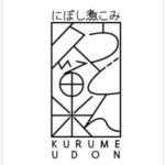 東京都 渋谷に筑後地方のソウルフード 『久留米うどん』5月11日にいよいよオープン!店舗情報