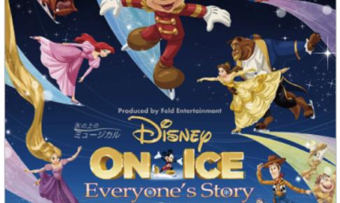 """氷上のミュージカル ディズニー・オン・アイス""""Everyone's Story""""福岡公演 8月開催"""