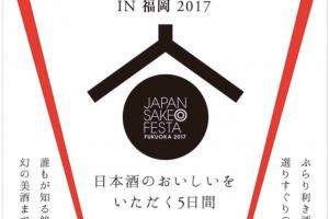 全国から選び抜かれた23蔵元の銘酒を試飲!「全国日本酒フェスタ」in 福岡 2017
