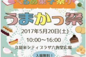 久留米の美味しい和菓子や洋菓子が大集合「くるめ菓子祭り うまかっ祭」