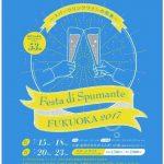 世界10ヵ国53種類のスパークリングワインが集合!「Festa di Spumante」福岡 2017