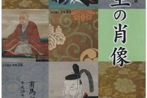 久留米市 有馬記念館企画展「藩主の肖像」久留米藩の御用絵師によって描かれた歴代藩主の肖像やゆかりの品を展示