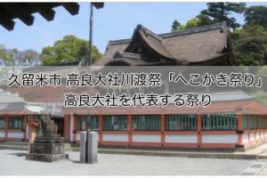 高良大社の厄払い・厄除けとして名高い祭り 高良大社川渡祭(へこかき祭り)