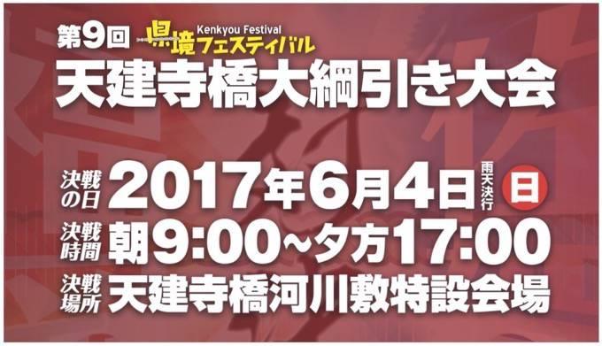第9回県境フェスティバル「天建寺橋大綱引き大会」特設サイトがオープン!詳細が明らかに!