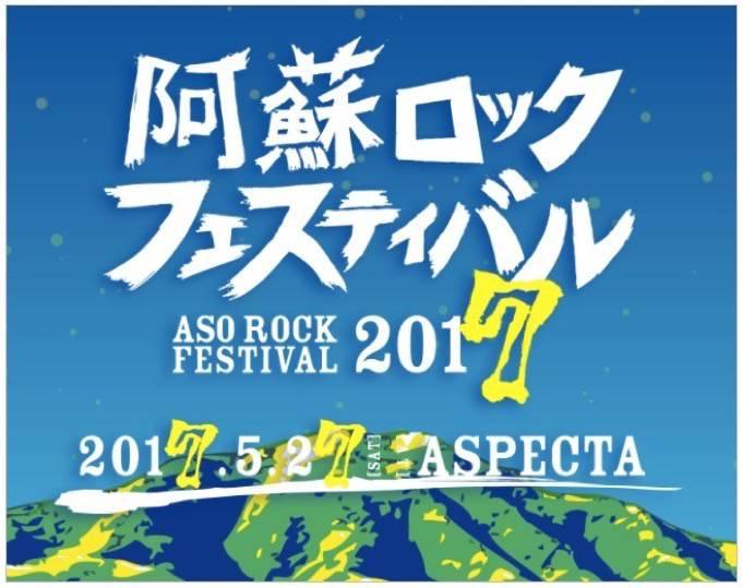 泉谷しげる、ウルフルズ、WANIMA 豪華出演者が阿蘇に!「阿蘇ロックフェスティバル 2017」
