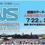 九州最大級の音楽イベント!豪華アーティストが競演『NUMBER SHOT 2017』海の中道海浜公園野外劇場にて開催