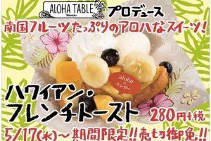 スシロー 期間限定!ハワイアン・フレンチトーストを販売!人気のハワイアンレストラン「ALOHA TABLE」監修