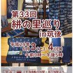 久留米絣の工房を一般開放する二日間「第33回 絣の里巡り in 筑後」