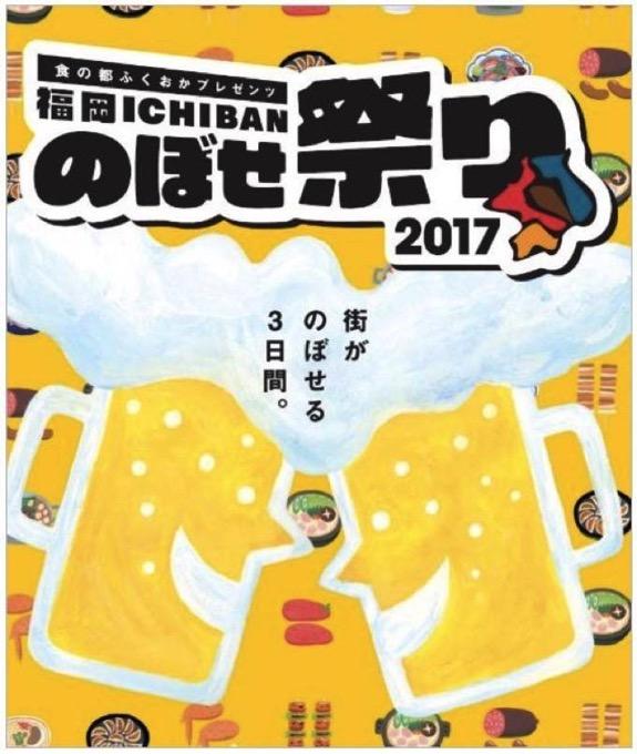 福岡の名店が集結!街がのぼせる3日間「福岡ICHIBANのぼせ祭り2017」