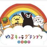 「ゆるキャラ®グランプリ2017」エントリー受付開始!久留米市イメージキャラクター「くるっぱ」がエントリー!