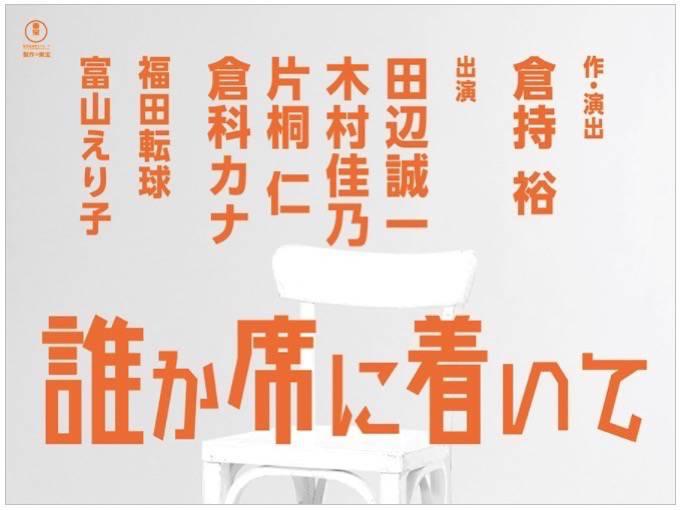 田辺誠一、木村佳乃、倉科カナが久留米に!コメディドラマ「誰か席に着いて」久留米シティプラザ公演