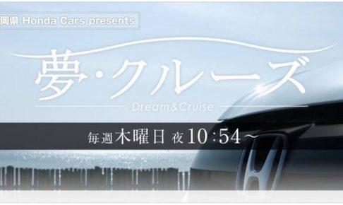 TVQ九州放送「夢・クルーズ」