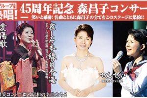 森昌子、45周年特別ステージ!久留米シティプラザ ザ・グランドホール