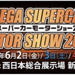 1台3億円のメガスーパーカーが登場!メガスーパーカーモーターショー2017開催