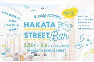 博多エリアの美味しいお店が集結!HAKATA STREET BAR(ハカタストリートバル)開催
