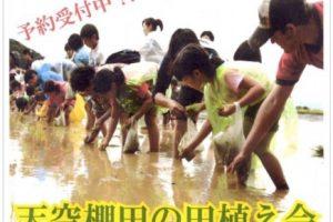 福岡県八女市上陽町「天空棚田の田植え会」緑のすがすがしい風景の中で「田植え体験」