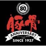 「とんこつラーメン誕生祭」久留米で生まれて80年!久留米シティプラザに有名ラーメン店が集結!