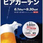今宵、星空の下で、乾杯!久留米 翠香園ホテル ビアガーデン6月よりスタート!