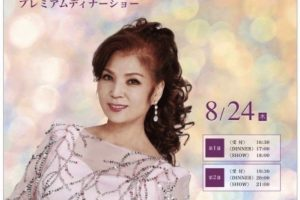 「八代亜紀プレミアムディナーショー」久留米翠香園にて8月開催!