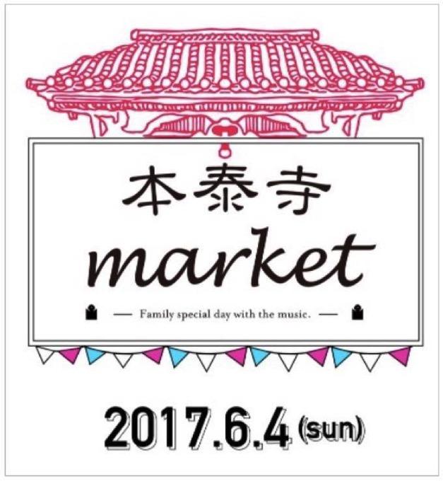 久留米市寺町「本泰寺market」こどもから大人まで楽しめる初のお寺マーケット!