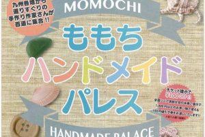 『ももちハンドメイドパレス』九州各地から選りすぐりの手作り作家が百道に大集合!