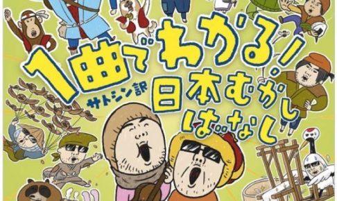 絵本作家のサトシンさんが久留米に登場!「夢と笑いいっぱいサトシンの絵本ライブ」