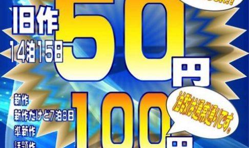 BOOKS あんとく三潴店 明日1日限定 DVD・CD50円レンタルセール!何本でもOK!