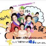 WAHAHA本舗全体公演「ラスト3~最終伝説~」7月16日 鳥栖市民文化会館大ホール